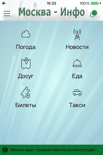 Москва - Инфо