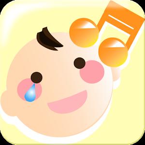 赤ちゃん泣き止み音アプリ