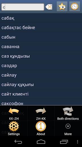 哈薩克斯坦中國詞典 +