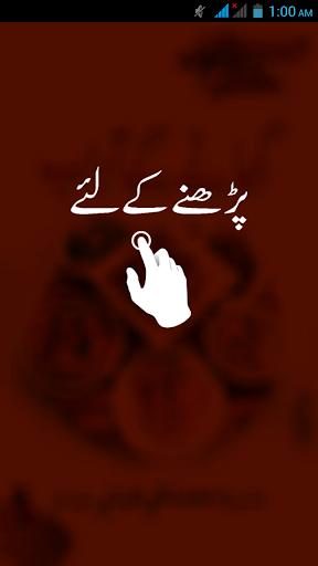 免費下載教育APP|Khane Ke Adab (Eating Manners) app開箱文|APP開箱王