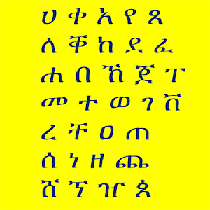 Tigrinya Alphabet Android Apps On Google Play