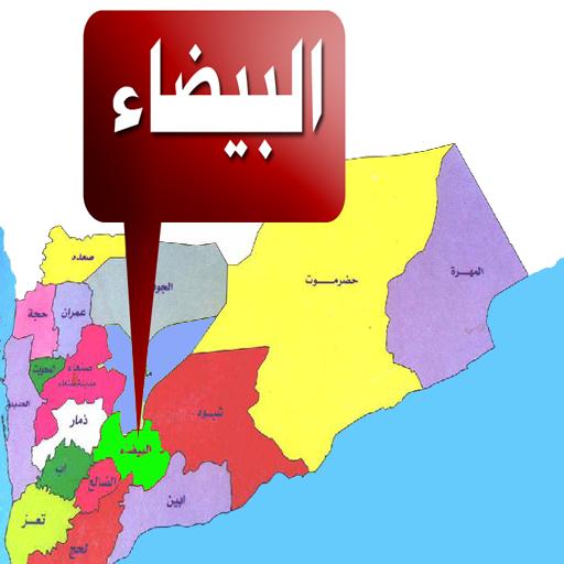 اخبار البيضاء اليمن