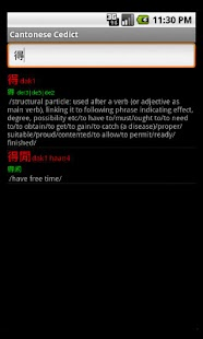 Cantonese CC-CEDICT Reader - screenshot thumbnail