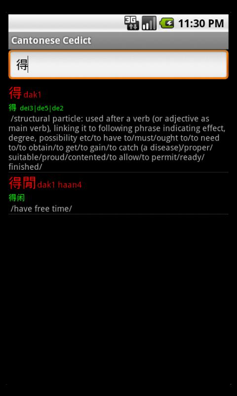 Cantonese CC-CEDICT Reader- screenshot