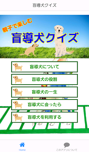 子供向け盲導犬クイズ~犬・わんちゃん・ワンコ大好き!~