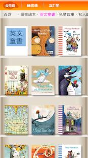 玩書籍App|MagV童書館免費|APP試玩