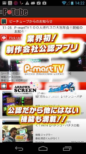 パチンコパチスロ動画 P-Tube