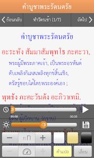 สวดมนต์: พร้อมเสียงและคำแปล - screenshot thumbnail