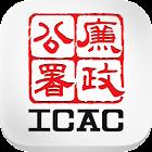 香港廉政公署智能手機應用程式 icon