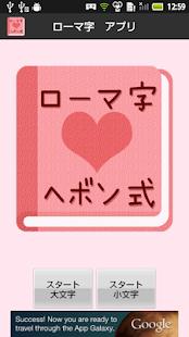 【無料】ローマ字ヘボン式アプリ:一覧表で覚えよう 女子用