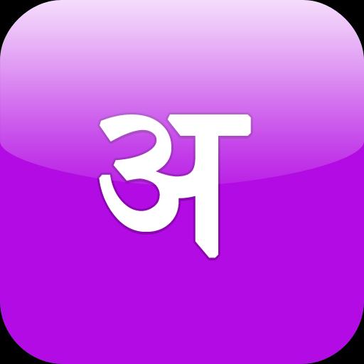 Hindi LOGO-APP點子