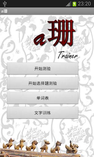 aShan Trainer