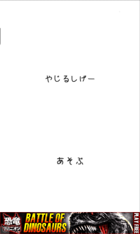やじるしげー - screenshot