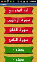 Screenshot of أدعية مختارة