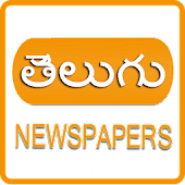 All Telugu News papers