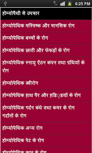tretament by homeopathy hindi