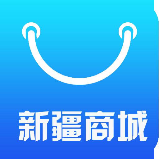 購物App 新疆商城 LOGO-3C達人阿輝的APP
