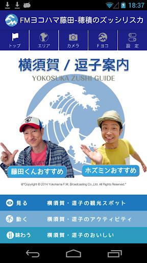 FMヨコハマ藤田-穂積のズッシリスカ横須賀 逗子案内