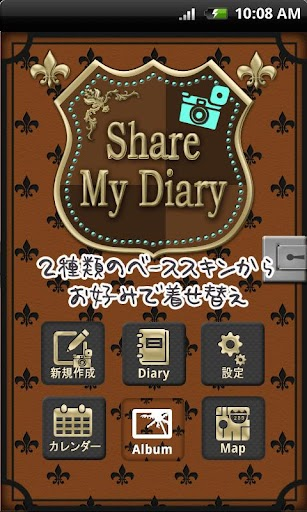 Share My Diary1.6