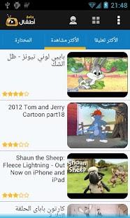 玩娛樂App|كرتون اطفال免費|APP試玩