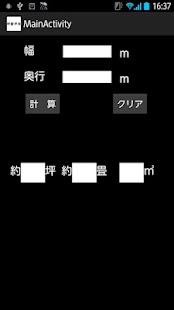建築計算-面積単位換算