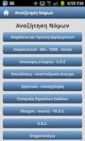 Screenshot of Tax Greek Laws