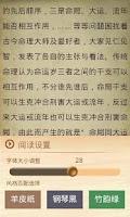 Screenshot of 八字命理学