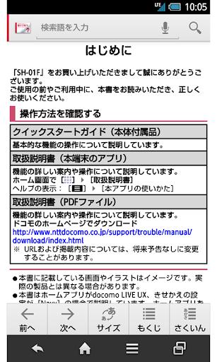 SH-01Fu3000u53d6u6271u8aacu660eu66f8 1.3 Windows u7528 2