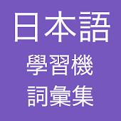 日本語學習機