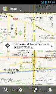 Beijing Taxi Guide - screenshot thumbnail