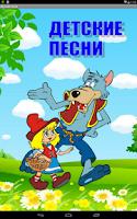 Screenshot of Детские песни
