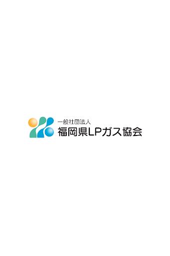 福岡県LPガス協会