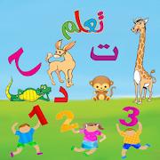 ABC Arabic for kids - لمسه براعم ,الحروف والارقام!
