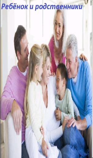 Ребёнок и родственники