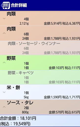 u304au8cb7u3044u7269u30b5u30ddu30fcu30c8 1.1 Windows u7528 4