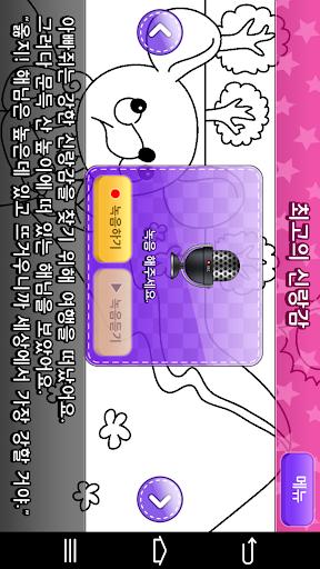 【免費教育App】동화색칠놀이 최고의신랑감-APP點子