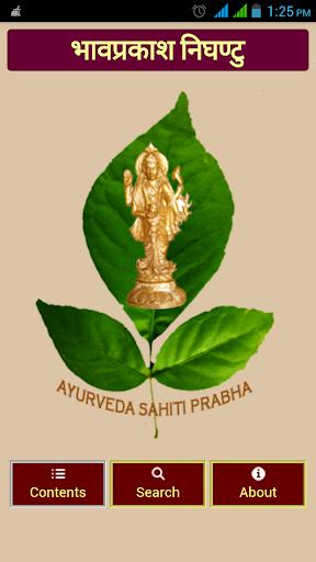 Bhavaprakash Nighantu