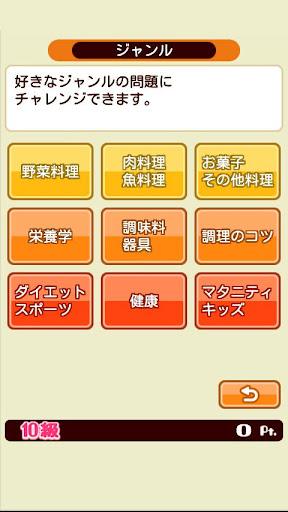 u30afu30a4u30ba de u6599u7406 FREE 1.3.2 Windows u7528 2