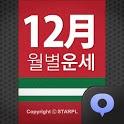월별운세12월 icon