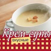 Крем-Супы Кулинария Рецепты