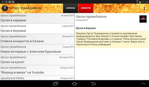 玩音樂App|Orgiya Pravednikov免費|APP試玩