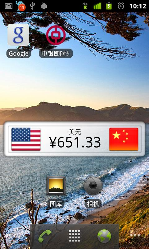 Currency Widget - BOC - screenshot
