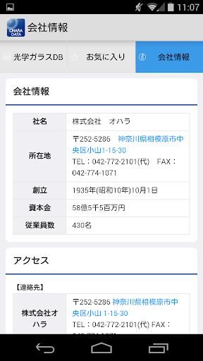 u30aau30cfu30e9u5149u5b66u30c7u30fcu30bf 1.0 Windows u7528 5
