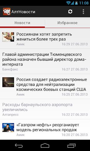 Алтайские новости