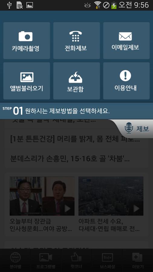 MBC News - screenshot