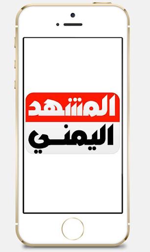 المشهد اليمني