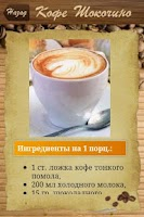 Screenshot of Рецепты кофе