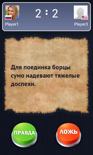 Игра Правда или Ложь онлайн для планшетов на Android