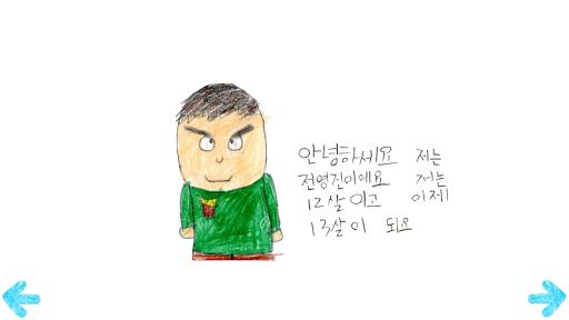 꿈꾸는 그림책 전영진