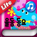 보들북♬인기율동동요 Free icon
